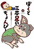 ぼくと三本足のちょんびー コミック 1-2巻セット