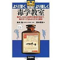 毒学教室 (学研雑学百科)