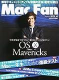 Mac Fan (マックファン) 2013年 10月号 [雑誌]