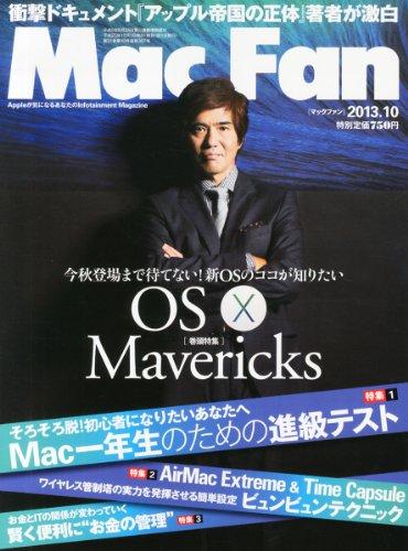 Mac Fan (マックファン) 2013年 10月号 [雑誌]の詳細を見る