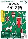 NHK CD ラジオ まいにちドイツ語 2019年12月号