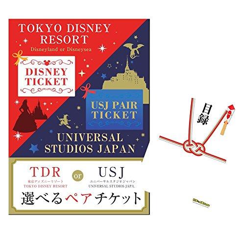 ディズニー or USJ 選べるチケット [景品単品] 目録...