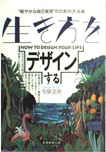 生き方をデザインする―軽やかな自己実現のための方法論の詳細を見る