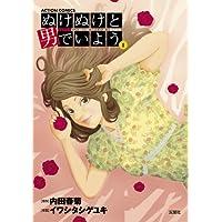 ぬけぬけと男でいよう : 1 (アクションコミックス)