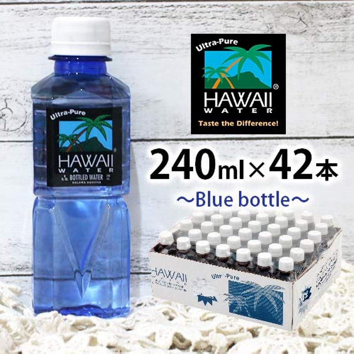 凝視司教どんよりしたハワイウォーター【240ml×42本(1ケース) ブルーボトル】純度99%のウルトラピュアウォーター!飲みやすさ抜群「超軟水」Hawaiiwater ペットボトル 海外セレブ お水 BLUE
