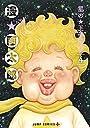 星の王子さま 4 (ジャンプコミックス)
