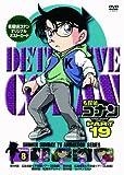 名探偵コナン PART19 Vol.8 [DVD]