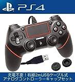 PS4 コントローラー 有線 プレステ4用 アシストキャップ セット (レッド)