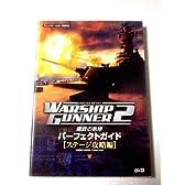 ウォーシップガンナー2 ~鋼鉄の咆哮~ パーフェクトガイド 【ステージ攻略編】