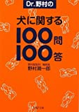 犬に関する100問100答 (PHP文庫) 画像