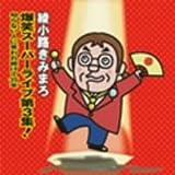 綾小路きみまろ<br />綾小路きみまろ 爆笑スーパーライブ第3集!~知らない人に笑われ続けて35年