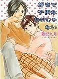 好きで子供なわけじゃない / 菱沢 九月 のシリーズ情報を見る