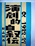 演劇的自叙伝〈2〉 (1971年)