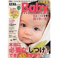 AERA with Baby (アエラ ウィズ ベビー) 2014年 12月号 [雑誌]