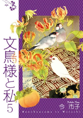 文鳥様と私 5 (LGAコミックス)の詳細を見る