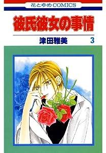 彼氏彼女の事情 3 (花とゆめコミックス)