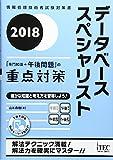 2018 データベーススペシャリスト「専門知識+午後問題」の重点対策 (専門分野シリーズ)