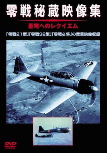 零戦秘蔵映像集 [DVD]