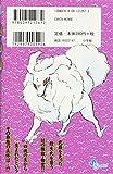犬夜叉 (52) (少年サンデーコミックス) 画像