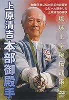 琉球王家秘伝武術 上原清吉 本部御殿手 [DVD]