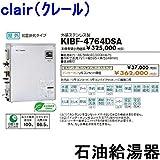 CHOFU (長府製作所 ) 石油給湯器 KIBF-4764DSA KR-57P 【インターホンリモコン付】 強制追いだき水道直圧 オート