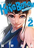KING BOTTOM(2) (ヤングマガジンコミックス)
