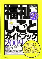 福祉のしごとガイドブック〈2009年版〉