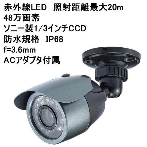 赤外線LED搭載(最長約20m) 防雨型 48万画素カラーカメラ ITC-307H