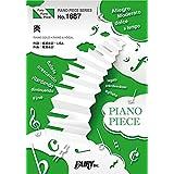 ピアノピースPP1687 炎 / LiSA (ピアノソロ・ピアノ&ヴォーカル)~劇場版『鬼滅の刃』無限列車編 主題歌 (PIANO PIECE SERIES)