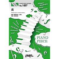 ピアノピースPP1687 炎 / LiSA (ピアノソロ・ピアノ&ヴォーカル)~劇場版『鬼滅の刃』無限列車編 主題歌…