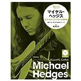 マイケル・ヘッジス アコースティック・ギターの革新者