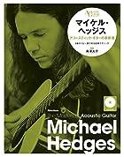 マイケル・ヘッジス アコースティック・ギターの革新者(CD付)(ザ・マスターズ・オブ・アコースティック・ギター)