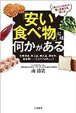 「安い食べ物」には何かがある: 生鮮食品、加工品、輸入品、原材料、添加物……ここだけはチェック (単行本)