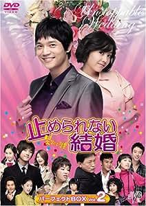 止められない結婚 パーフェクトBOX Vol.2 [DVD]  JVDK1107