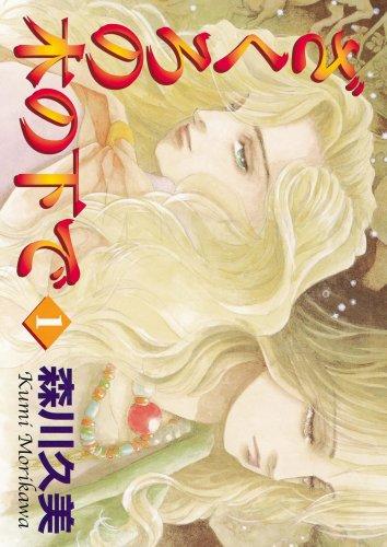 ざくろの木の下で 1 (眠れぬ夜の奇妙な話コミックス)の詳細を見る