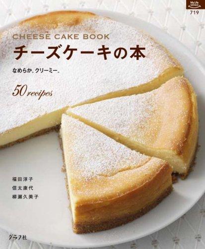 チーズケーキの本―なめらか。クリーミー。 (マイライフシリーズ 719 特集版)の詳細を見る