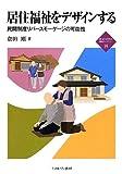 居住福祉をデザインする―民間制度リバースモーゲージの可能性 (新・MINERVA福祉ライブラリー)