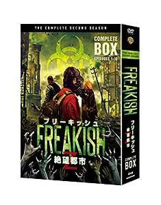 フリーキッシュ 絶望都市 2nd シーズン DVD コンプリート・ボックス (1~10話・4枚組)
