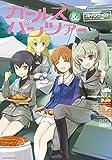 ガールズ&パンツァー コミックアンソロジー SIDE:アンツィオ高校 (IDコミックス DNAメディアコミックス)