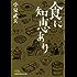 食に知恵あり (日経ビジネス人文庫)
