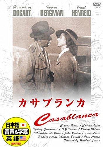 カサブランカ 日本語吹替版 ハンフリー・ボガート イングリッド・バーグマン DDC-004N [DVD]
