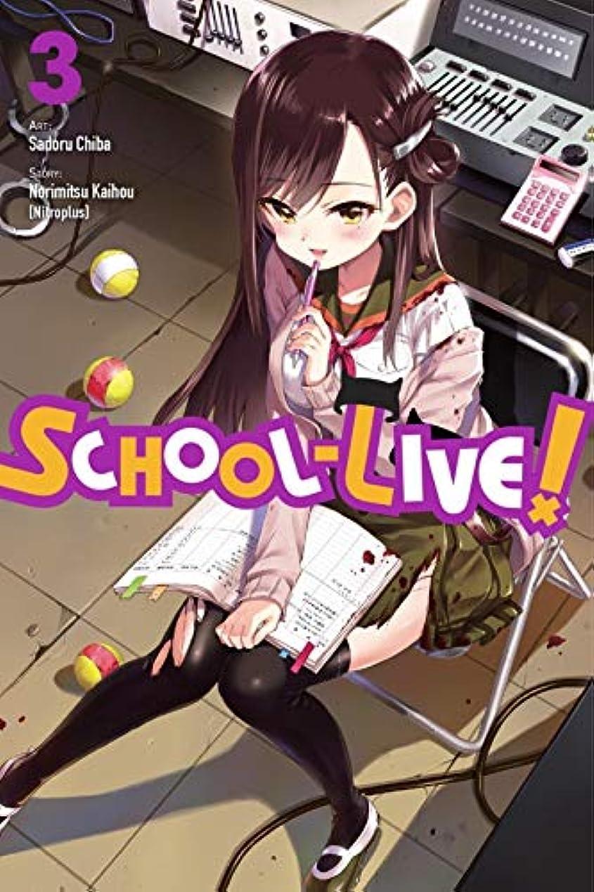 解放不完全水素School-Live! Vol. 3 (English Edition)