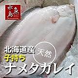 魚水島 北海道産 天然 子持ちナメタガレイ 1.0~1.3kg 1尾(生冷凍)