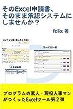 そのExcel申請書、そのまま承認システムにしませんか?: 現役人事マンがつくったExcelツール第2弾