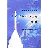 新型固体ロケット「イプシロン」の挑戦