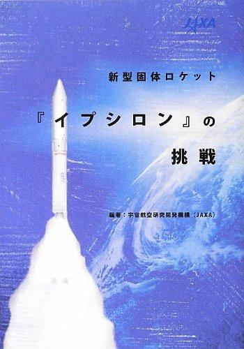 新型固体ロケット「イプシロン」の挑戦の詳細を見る