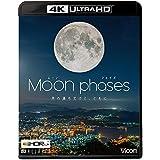 ムーン・フェイズ(Moon phases)【4K・HDR】~月の満ち欠けと、ともに~ [Ultra HD] [Blu-ray]