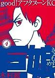 巨娘(4) (アフタヌーンコミックス)