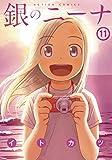 銀のニーナ : 11 (アクションコミックス)(イトカツ)