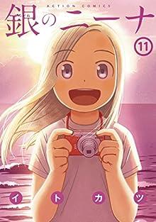 銀のニーナ 第01-11巻 [Shirogane no Nina vol 01-11]